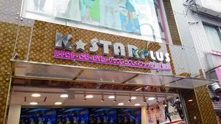 ★新大久保コリアンタウン 韓流ショップ|K-STAR PLUS