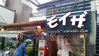 ★新大久保・韓流K-POPグッズおすすめショップ |韓流ショップ モイザ