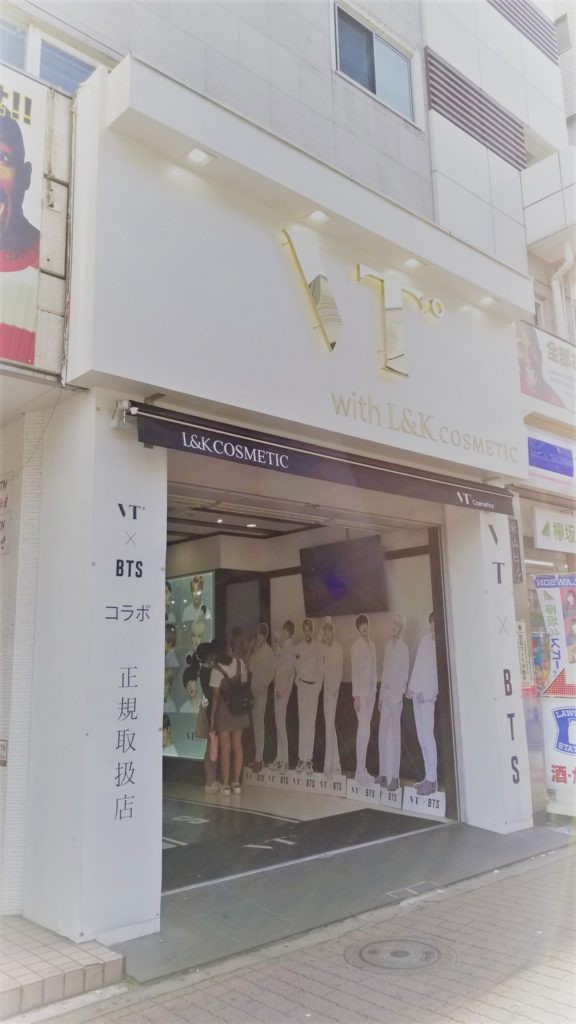 ★BTS・防弾少年団×VTコスメ 新大久保ショップ&通販サイト